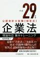 公認会計士試験 短答式 企業法 理論科目 集中トレーニング 平成29年