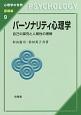 パーソナリティ心理学 心理学の世界・基礎編9 自己の探究と人間性の理解