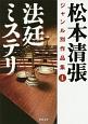 松本清張ジャンル別作品集 法廷ミステリ (4)