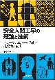 安全人間工学の理論と技術 ヒューマンエラーの防止と現場力の向上