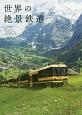 世界の絶景鉄道