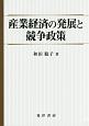 産業経済の発展と競争政策