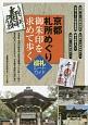 京都札所めぐり 御朱印を求めて歩く 巡礼ルートガイド