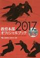 教育本部オフィシャルブック 2017
