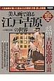 美人画で辿る江戸・吉原の世界 人気絵師が描いた遊女たちの艶姿・日常・悲しき素顔