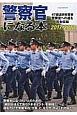 警察官になる本 2017-2018