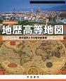 地歴高等地図 現代世界とその歴史的背景