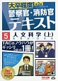 警察官・消防官Vテキスト 人文科学<第2版>(上) 大卒程度(5)