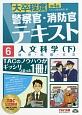 警察官・消防官Vテキスト 人文科学<第4版>(下) 大卒程度(6)