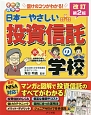 オールカラー 日本一やさしい投資信託の学校<改訂第2版>