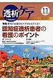 透析ケア 22-11 透析と移植の医療・看護専門誌