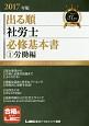 出る順社労士 必修基本書 労働編 2017 (1)