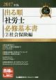 出る順社労士 必修基本書 社会保険編 2017 (2)