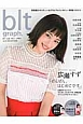 blt graph. 写真集クオリティーのグラビア&インタビュー新型マガ(12)