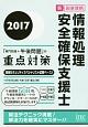 情報処理安全確保支援士 「専門知識+午後問題」の重点対策 2017