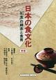 日本の食文化 「和食」の継承と食育