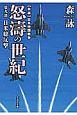 怒濤の世紀 日米総反撃 新編・日本中国戦争 (9)