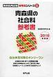 青森県の社会科 参考書 教員採用試験参考書シリーズ 2018