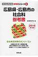 広島県・広島市の社会科 参考書 教員採用試験参考書シリーズ 2018