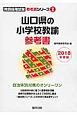山口県の小学校教諭 参考書 教員採用試験参考書シリーズ 2018