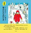 絵童話 雪の日の五円だま