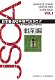 日本普通切手専門カタログ 戦前編 日本郵趣協会創立70周年記念(1)