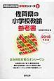 佐賀県の小学校教諭 参考書 教員採用試験参考書シリーズ 2018