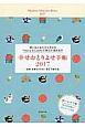 幸せおとりよせ手帳 2017
