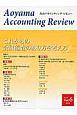 青山アカウンティング・レビュー これからの会計監査のあり方を考える 第6号(2016)