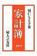 羽仁もと子案 家計簿 2017