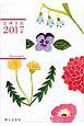 主婦日記 2017