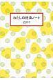 わたしの経済ノート 2017