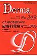 Derma. 2016.10 増大号 こんなとき困らない皮膚科救急マニュアル Monthly Book(249)
