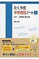 たくや式中学英語ノート 中2 比較級・最上級 (7)