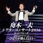シアターコンサート2016 ヒットパレード/美空ひばりスペシャル~ひばりが翔んだ日々~