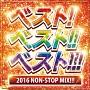 ベスト!ベスト!!ベスト!!! 2016 NON-STOP MIX!!!