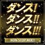 DANCE DANCE DANCE NON-STOP MIX!!!