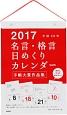 E501 名言・格言日めくりカレンダー 2017