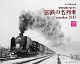 昭和を駆け抜けた国鉄の名列車カレンダー 2017