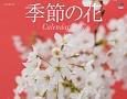 季節の花カレンダー 2017