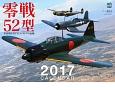 零戦52型カレンダー 2017