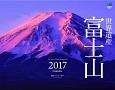 世界遺産 富士山カレンダー 2017