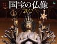 仏像探訪 国宝の仏像カレンダー 2017