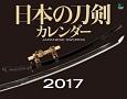 日本の刀剣<The Japanese Sword>カレンダー 2017