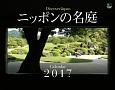 DISCOVER JAPAN ニッポンの名庭カレンダー 2017