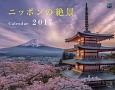 ニッポンの絶景カレンダー 2017