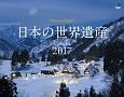 DISCOVER JAPAN ニッポンの世界遺産カレンダー 2017