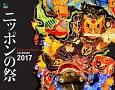 DISCOVER JAPAN ニッポンの祭カレンダー 2017