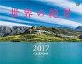 世界の絶景カレンダー 2017