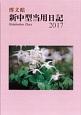 (006)新中型当用日記